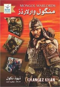 Mongol Warlords